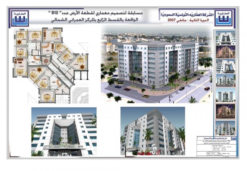 Immeuble de bureaux au centre Urbain Nord de Tunis (SITS)